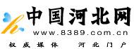 中国河北网